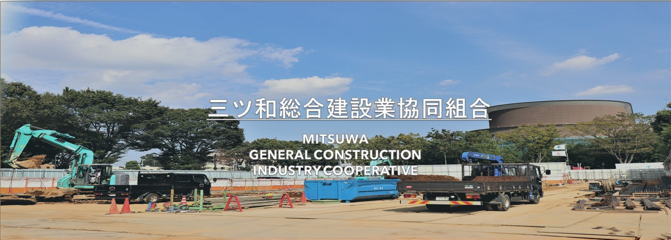 MITSUWA GENERAL CONSTRUCTION INDUSTRY COOPERATIVE